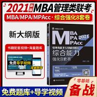现货2021MBA/MPA/MPAcc管理类联考专用辅导教材综合能力强化8套卷MBA大师薛睿管理类联考2021考研教材管
