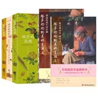 全套5册 塔莎奶奶的美好生活1-跟着感觉走就对了+2创造你的生活乐趣+塔莎的花园+塔莎的传家宝+塔莎