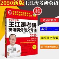 2020王江涛考研英语一二满分范文背诵考研英语写作红皮书王江涛高分写作满分作文模板范文书