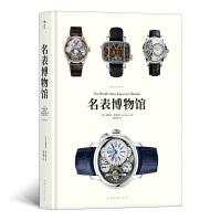 后浪正版 名表博物馆 阿里尔・亚当斯 著 102款钟表设计与制造的细节知识赏析手表钟表时计工艺艺术钟表鉴赏劳力士积家伯