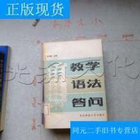 【二手旧书9成新】教学语法答问---[ID:468371][%#247H4%#]---[中图分类法][!G633.3
