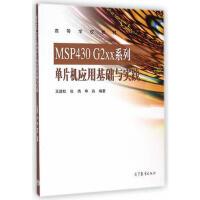 MSP430G2XX系列单片机应用基础与实践 王建校 等 高等教育出版社