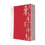 线装典藏:东周列国志(全四册)