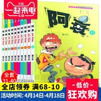 正版阿衰漫画全套31-40共10册阿衰阿衰on line 42儿童读物6-7-8-9-10-12岁故