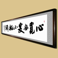 天行健装饰画客厅办公室字画书法作品名人名家手写真迹带镜框装裱
