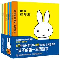 米菲绘本一加一阅读系列 和米菲一起看世界8册经典绘本+8册幼儿英语读物 全16册 0-1-2-3-4-5-6岁幼儿英语