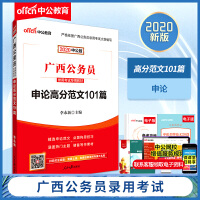 中公教育2020广西公务员考试用书专用教材申论高分范文101篇