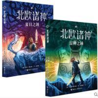 2册 雷神之锤+ 夏日之剑 北欧诸神系列全球当红青少年奇幻冒险小说作家波西・杰克逊系列作者的全新力作 9-14岁青少年
