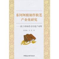 【二手旧书9成新】东阿阿胶制作技艺产业化研究鲁春晓,刘勇中国社会科学出版社9787516116678
