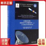 中国深空网:系统设计与关键技术(上) S/X双频段深空测控通信系统 董光亮、李国民、雷厉等 9787302458777
