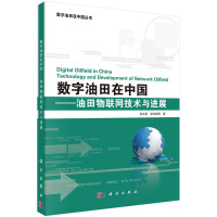 数字油田在中国――油田物联网技术与进展