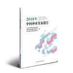 2018年中国种业发展报告