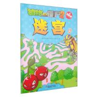 植物大战僵尸2游戏书迷宫2 童书 3-4-5-6岁幼儿儿童益智启蒙玩具书 畅销宝宝早教智力