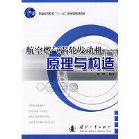 【二手书8成新】航空燃气涡轮发动机原理与构造 邓明 9787118055177