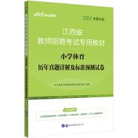 2022江西省教师招聘考试教材:小学体育历年真题详解及标准预测试卷(全新升级)