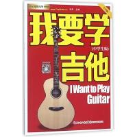 我要�W吉他(附光�P中�W生版DVD版)/��黠L�A系列���