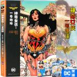 正版 DC漫画 神奇女侠:一号地球 DC美漫华纳DC英雄漫画书 神奇女侠蝙蝠侠超人小丑闪电侠绿箭X特遣队美国队长海王同