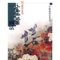 【二手书9成新】中国画技法系列写意花鸟石榴画法梁时民9787536820814陕西人民美术出版社
