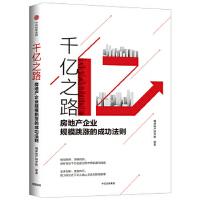 千亿之路:房地产企业规模跳涨的成功法则 明源地产研究院著 中信出版社 9787508693668
