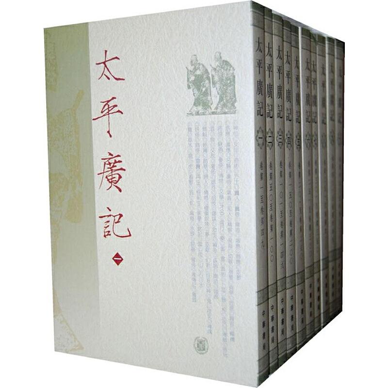 太平广记(全10册)繁体竖排 中华书局出版。