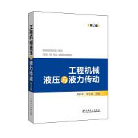 工程机械液压与液力传动(第2版)