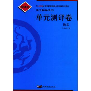 单元测评卷:语文七年级上册(人教版新课标)/鼎尖助学系列