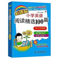 水利水电:新课标小学英语阅读精选100篇(听力加强版)(全国名牌小学英语第2课堂)