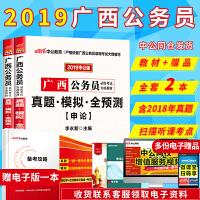 中公2019广西公务员录用考试行测 申论 真题模拟全预测 2本套
