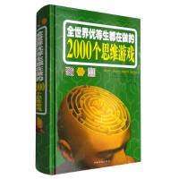 全世界优等生都在做的2000个思维游戏 黎娜 9787511354051