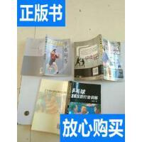 [二手旧书9成新]乒乓球直板反胶打法训练(无光盘)、乒乓球训练1