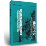 胁迫之术:心理战与美国传播研究的兴起 克里斯托弗・辛普森(Christopher Simpson),王维佳, 华东师范