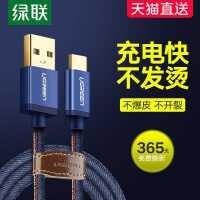 绿联type-c数据线快充高速安卓充电宝线短便携p9nova2s充电器线适用华为红米note7mix2荣耀8nova6