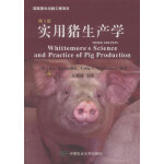 实用猪生产