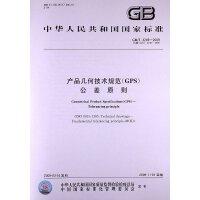 产品几何技术规范(GPS) 公差原则GB/T 4249-2009