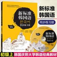 外研社新标准韩国语初级上册同步练习册韩语基础入门教材辅导可搭新韩国语能力考试初级语法词汇