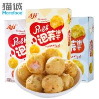 Aji 泡芙饼干60g盒装 夹心饼干泡芙球 办公休闲零食