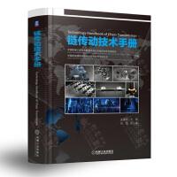 链传动技术手册 链条产品设计 链条制造工艺 链条材料及热处理工艺 链条制造与检测试验 机械工程链传动工程技术书籍