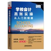 学校会计真账实操从入门到精通 [中国]张金霞 9787113260293