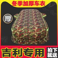 吉利金刚远景自由舰帝豪EC7158鹰专用加厚棉车衣东北冬季保暖