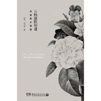【新书店正版】万物静默如谜(波)辛波斯卡湖南文艺出版社9787540457228