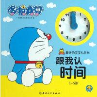 哆啦A梦最好的宝宝礼品书・跟我认时间