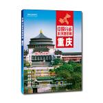 中国分省系列地图册:重庆(2018年版)