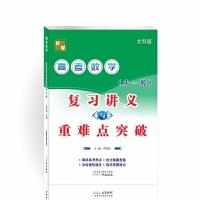 2019高考数学复习讲义与重难点突破(文科版)