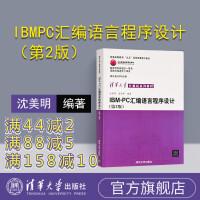 【驰创图书】【官方正版】 IBMPC汇编语言程序设计 清华大学出版社 IBMPC汇编语言程序设计 沈美明 第2版 清华大