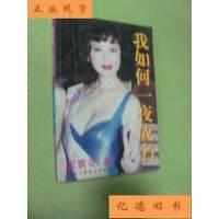 【二手旧书9成新】我如何一夜成名 /宫雪花 著 中华工商联合出版