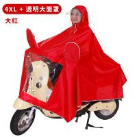 雨衣电动车摩托车面罩骑行单人男女士加大加厚电瓶车雨披 X