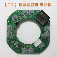 自动麻将机麻将桌配件控制盘骰子盘思泰兰科电路板线路板芯片 【兰科】液晶双按键 电路板
