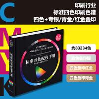 【现货】标准四色印刷配色手册 标准四色印刷配色手册 CMYK色谱 标准四色配色手册四色叠印金银印刷 每个单色采用更精准的5%递进 四色色谱