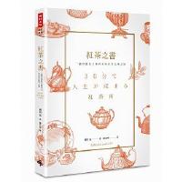 【预售】正版《红茶之书:一趟穿越东方与西方红茶品味之旅》时报