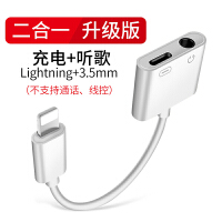 苹果7耳机转接头iphone 8/x转接口max二合一xr手机充电lightning音频转换器3.5